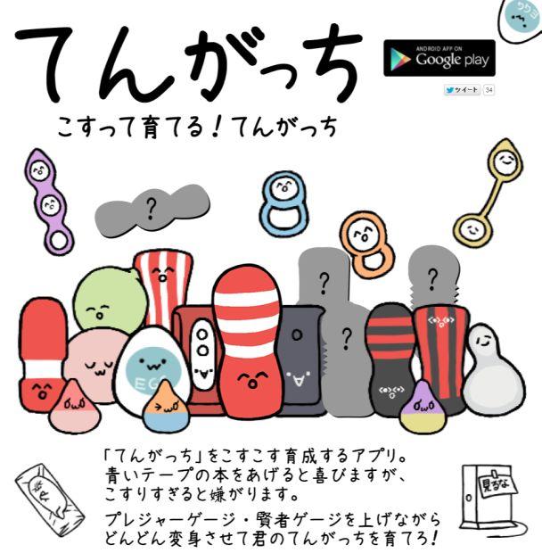 こすこすしようぜ──TENGAから育成アプリ「てんがっち」登場! - KAI-YOU.net