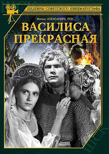 Василиса Прекрасная. 1939