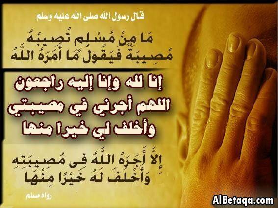 أدعية تفريج الهم و الكرب 4 دعاء In 2020 Arabic Quotes Arabic Calligraphy Arabic