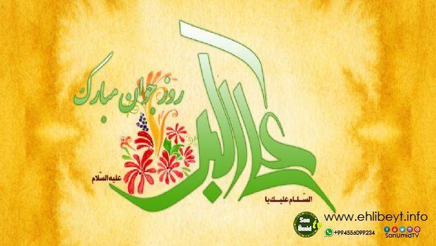 Bu Gun Kərbəla Qəhrəmanlarindan Olan əli əkbərin Dogum Gunudur Calligraphy Arabic Calligraphy