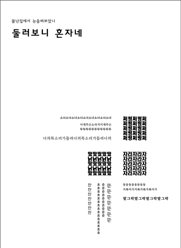 t212_KUa_이한솜_w11_02c