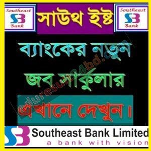 Southeast Bank Limited Job Circular 2016 Southeast Bank Limited Job Circular 2016 has been annauoched. Southeast Bank Limited (SEBL)
