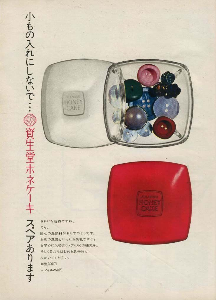 SHISEIDO Honey Cake 1969