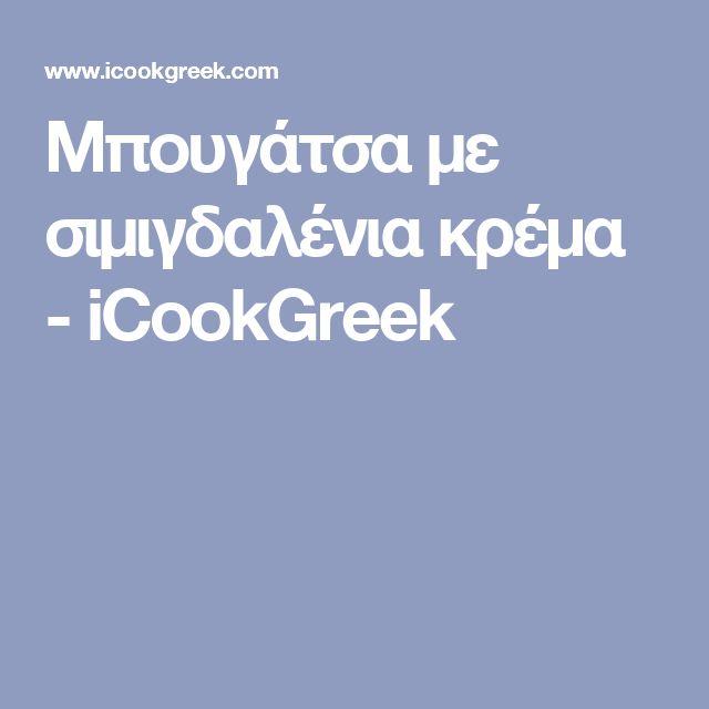 Μπουγάτσα με σιμιγδαλένια κρέμα - iCookGreek
