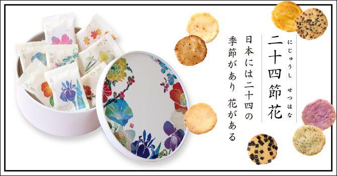 【楽天市場】和菓子、お煎餅のご紹介、ご贈答に美味しいお菓子の店です。:銀座あけぼの[トップページ]