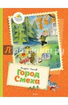 Андрей Усачев - Город Смеха обложка книги