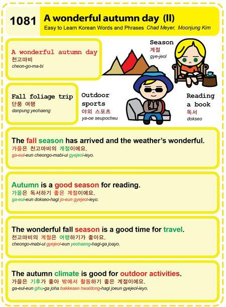 612 Best Learn Korea Images On Pinterest Korean Language Korean Language Learning And Learn