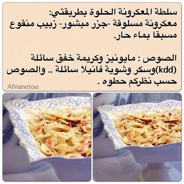 Pin On Salad Arabie