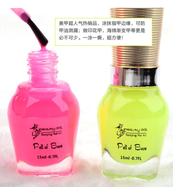 Разлив ногтей клей может быть разорван пластиковый анти-пятно край ногтя клея ногтя градиента необходимо 15ML- Taobao большой бутылки сливок кожи