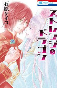 From Starry Heaven:In order to reclaim her stolen throne, Princess Hibana sets out on a journey to seek out Hakuryuu, who is said to have ascended into the heavens 100 years ago. At the dragon?s palace, she meets Isara, a boy who hates ...