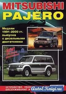 Mitsubishi Pajero модели 1991-2000 годов выпуска. Устройство, техническое обслуживание и ремонт