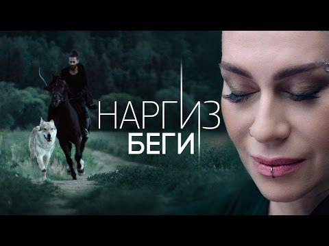 """Неповторимая Наргиз Закирова с песней """"Нас бьют - мы летаем"""" - YouTube"""