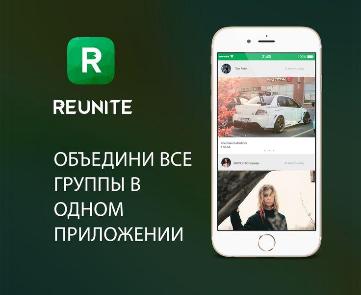 Reunite app