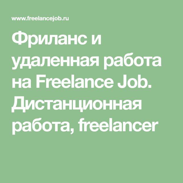 Фриланс и удаленная работа на Freelance Job. Дистанционная работа, freelancer