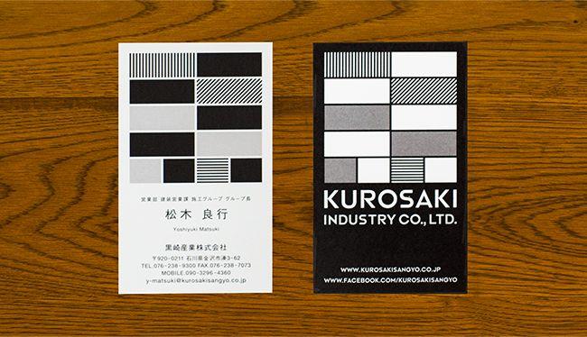 黒崎産業 ブランディング | 石川県金沢市のデザインチーム「ヴォイス」 ホームページ作成やCMの企画制作をはじめNPOタテマチ大学を運営