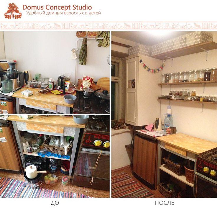 Организована существующая кухня.