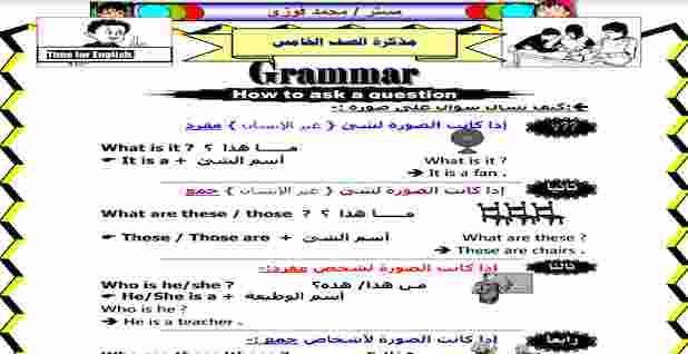 منهج اللغة الانجليزية للصف الخامس الابتدائي الترم الاول 2020 Grammar