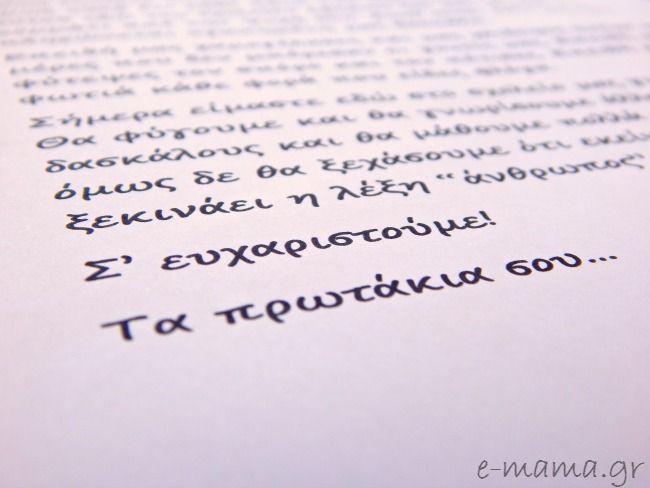 Γράμμα στη δασκάλα