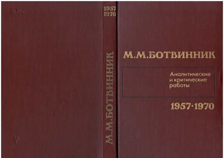 Russian Chess Book Botvinnik Analytical and critical work Vintage Hardcover 1986