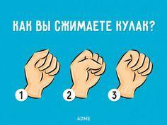 AdMe.ru предлагает вам пройти этот простейший, но очень правдивый тест, в котором вам всего лишь потребуется сжать кулак и выбрать подходящий вариант ответа.