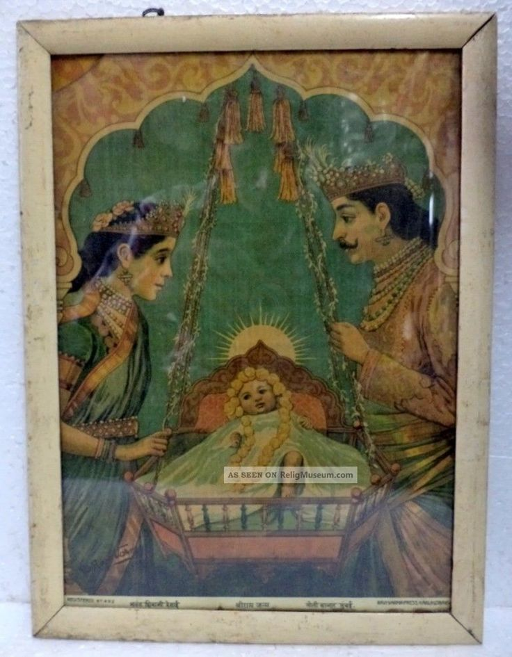 Antique Ravi Varma Sign Rare Hindu God Shree Ram Birth Ramayana Print Rs Ehs Hinduism photo