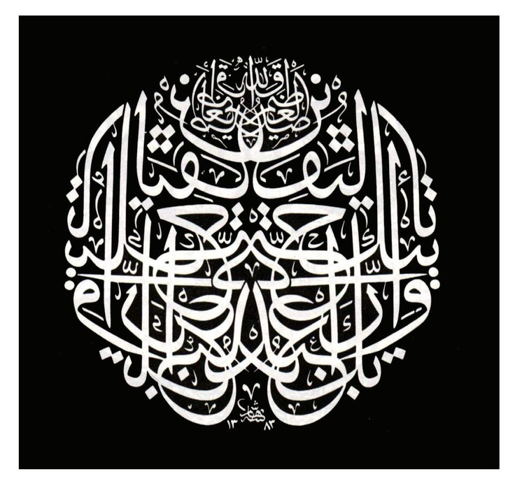 """the art of arabic calligraphy Islamic calligraphy (calligraphy in arabic is khatt ul-yad خط اليد) has evolved alongside the religion of islam and the arabic language as it is based on arabic letters, some call it """"arabic calligraphy"""" however the term """"islamic calligraphy"""" is a more appropriate term as it comprises all works of calligraphy by the muslim calligraphers from morocco to china."""