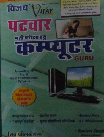 Book For Patwari Recruitment Exam Computer By Shiv Publications @ #Mybookistaan http://mybookistaan.com/books/competition-guides/rpsc-exam/patwari