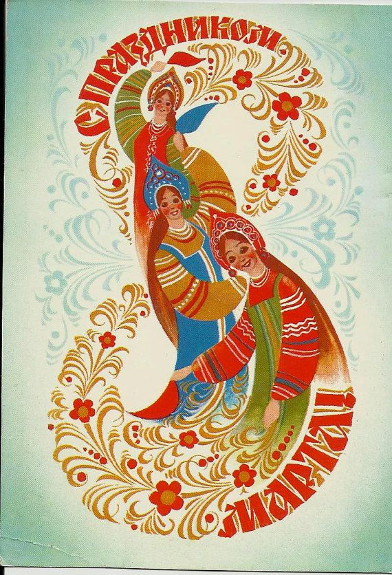 Vintage Russian Postcard  Girls sing and dance in a ring