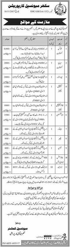 Sukkur Municipal Corporation SMC Jobs 2017 For Consultants And Engineers http://www.jobsfanda.com/sukkur-municipal-corporation-smc-jobs-2017-consultants-engineers/