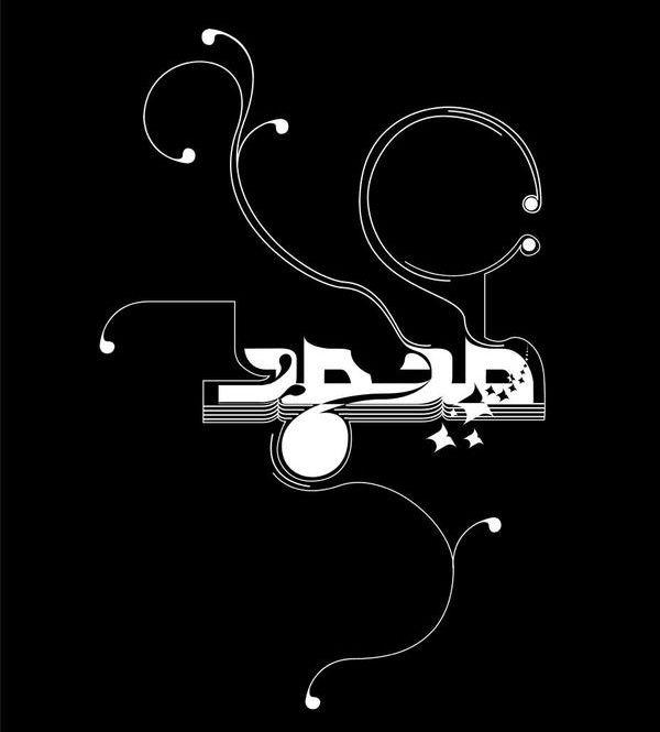 http://thesmashable.com/humble-dedication-prophet-muhammad-pbuh-top-10-beautiful-inspirational-calligraphy-art-islamic-typography/