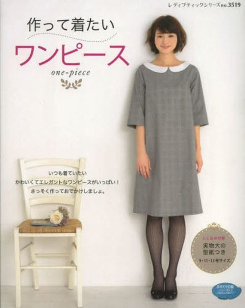 Easy & Kawaii One-Piece Dress - Japanese Sewing Pattern Book for Women - Lady Boutique Series- B1222