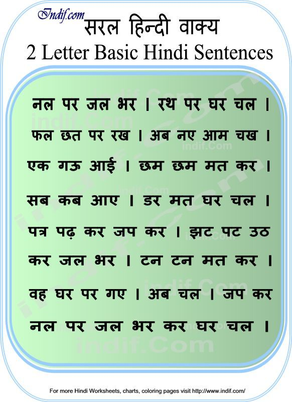 Read Hindi - 2 letter word sentences
