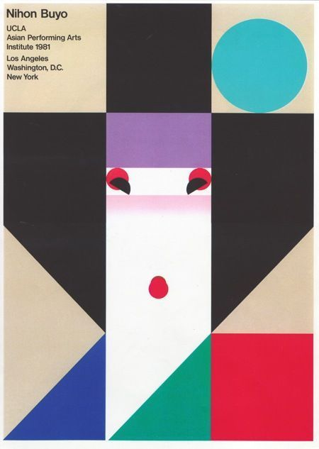 Ikko Tanaka, poster for Nihon Buy, 1981.   Traditional Japanese motifs, including landscape, Kanze Noh theater, calligraphy, masks, and woodblock prints, are reinvented in a modernist design idiom.