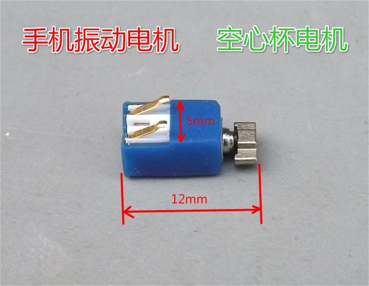 Miniature hollow cup vibration motor mobile phone vibration motor direct current 3.7V 3V vibration motor small vibrator  motor d