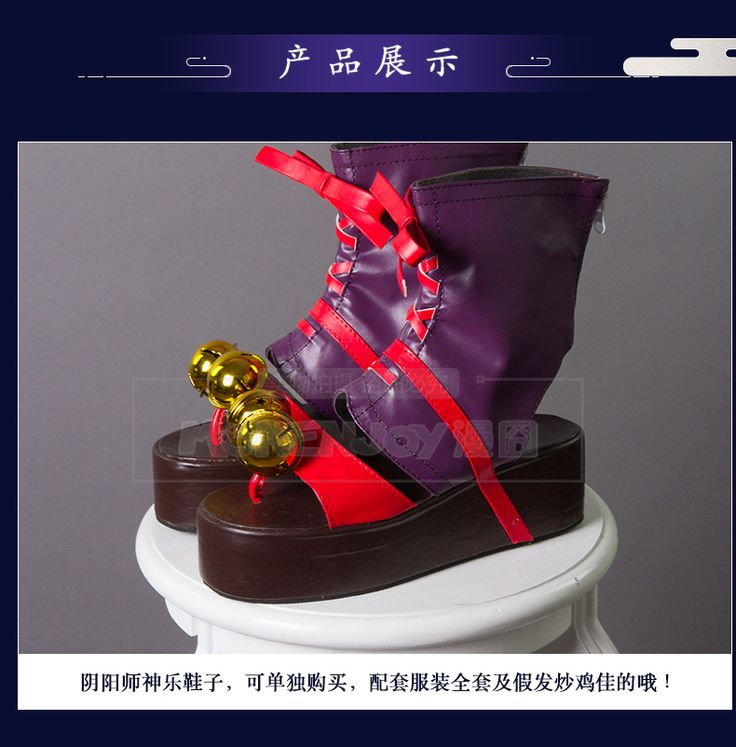 [Man] embarrassing hand tour Netease onmyouji Kagura props word clogs shoes shoes boots cosplay props cos -tmall.com Lynx