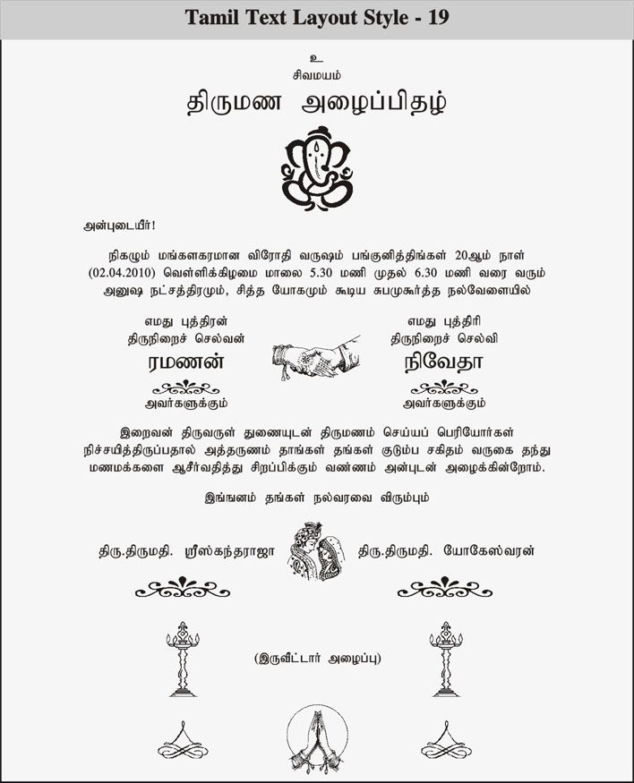 Wedding Invitation Wording In Tamil Font 2