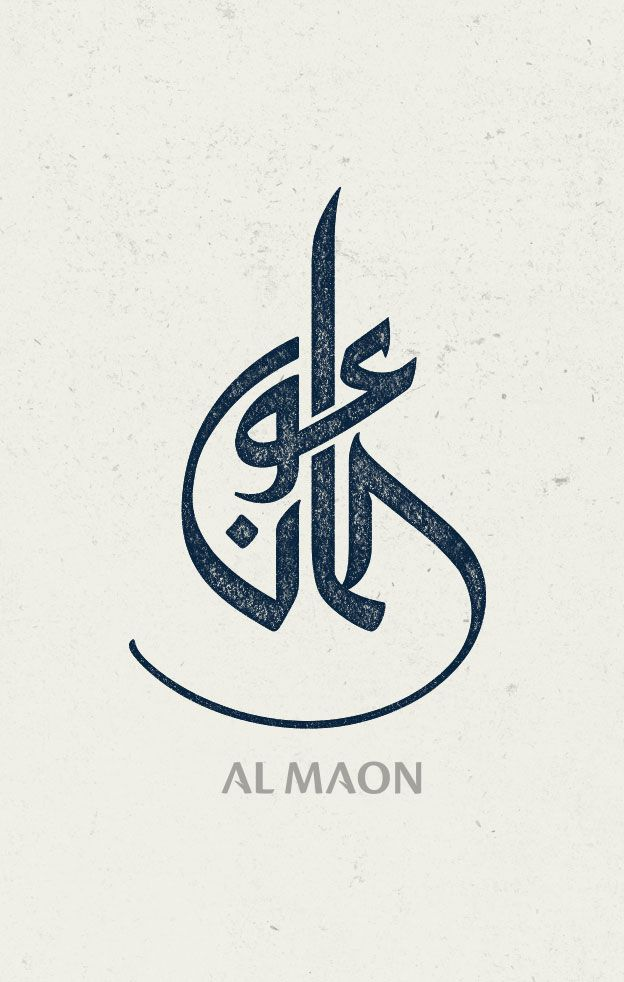 Arabic logo design for a trading/contracting company Al Maon. Modern Arabic calligraphy it is. Done by Khawar Bilal