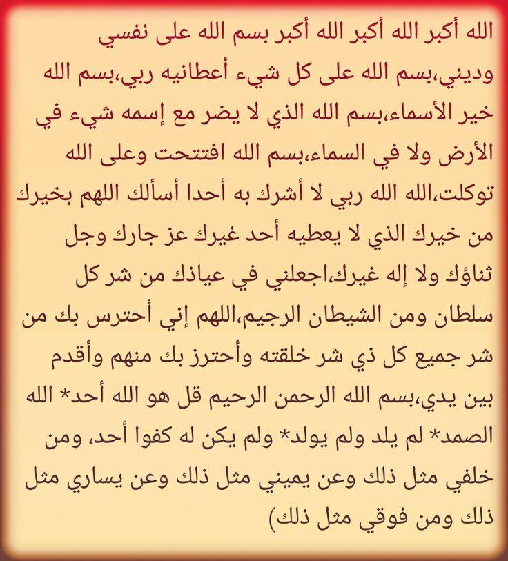 دعاء تحصين النفس Prayers Download App Islam