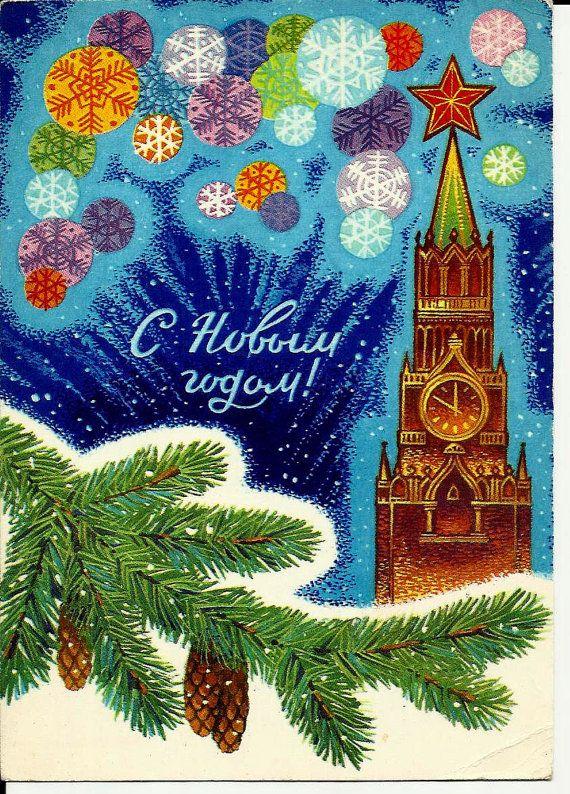 Ренков Г. Vintage Russian Postcard Kremlin of Moscow  New Year by LucyMarket, $3.99  Ренков Г.
