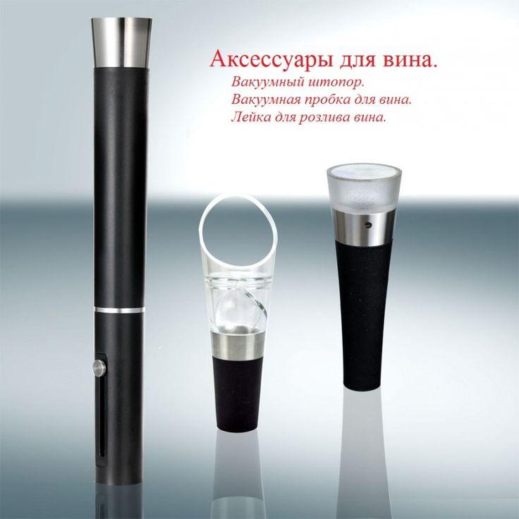 Аксессуары для вина - v0000