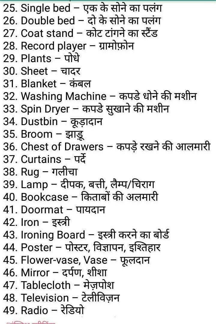 Pin By Satyam Kumar On Flowers General Knowledge Hindi Language Knowledge