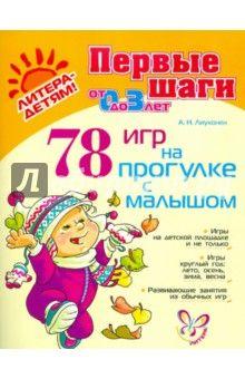 Александра Лиуконен - 78 игр на прогулке с малышом обложка книги