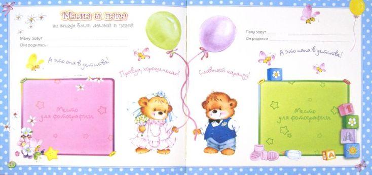 Иллюстрация 8 из 9 для Первый год малышки. Самые сладкие мгновения / розовый