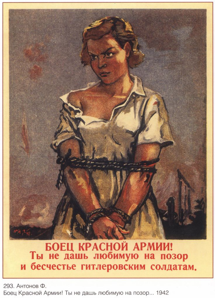 Old illustration. This Soviet agitational poster: Red Army soldier! You do not give a favorite to shame ... Posters and prints. Artist: Antonov F.