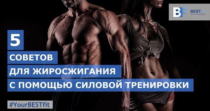 5 СОВЕТОВ ДЛЯ ЖИРОСЖИГАНИЯ С ПОМОЩЬЮ СИЛОВОЙ ТРЕНИРОВКИ  1. Силовой тренинг  Многие люди ассоциируют силовые тренировки со строительством мускулатуры. Но как бы то ни было если вы хотите усилить процесс похудения вам просто необходимо тренировать как минимум трижды в неделю. Силовые тренировки требуют огромного количества энергии из-за чего способны сжигать такое же огромное чисто калорий и жира. Силовые тренировки так же способны строить мышцы что в последствии повышает скорость обмена…