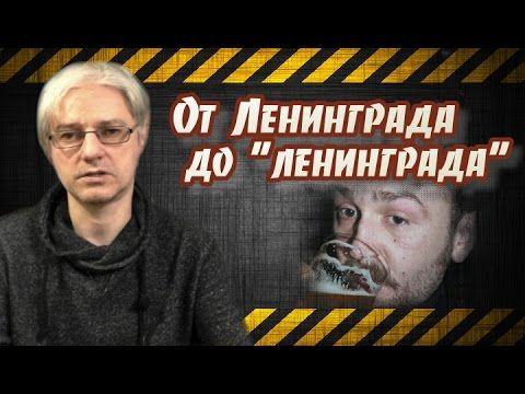 """От Ленинграда до """"ленинграда"""". """"Шнур"""" и прочее быдло"""