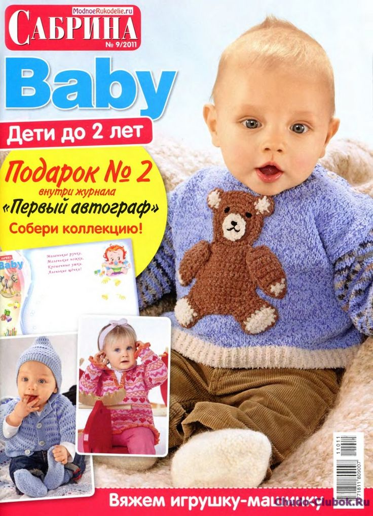 | Сабрина Вaby 2011-09