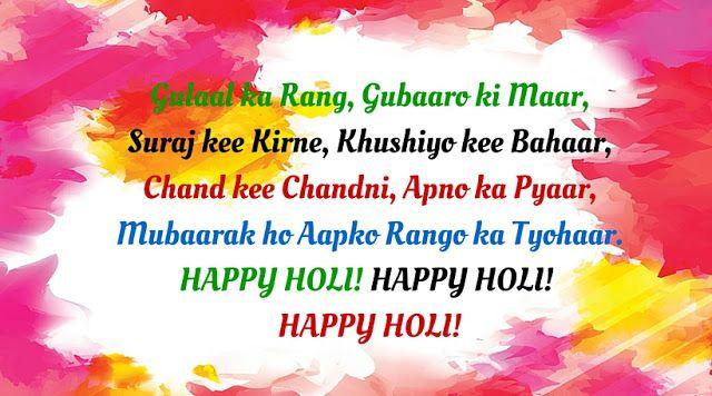 Best Message Of Happy Holi 2017 #happyholi2017greeting #happyholicards2017 #happyholipoem2017 #happyholisongs2017 #happyholilyricssongs2017 #happyholigulal #happyholicolor #holirang2017 #holicolor #happyholiquotes2017 #happyholidpcoverprofile2017 #happyholianimatedGIFimage2017 #happyholipicture2017 #happyholi #happyholimessage #happyholisms #happyholiwishes #happyholipoem #happyholiimage #happyhol