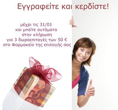 Το Pharmasave.grδιοργανώνει διαγωνισμό και χαρίζει3 δωροεπιταγές αξίας 50 € γιατα συνεργαζόμενα με την εταιρία φαρμακεία.    Καλή επιτυχία σε όλους!