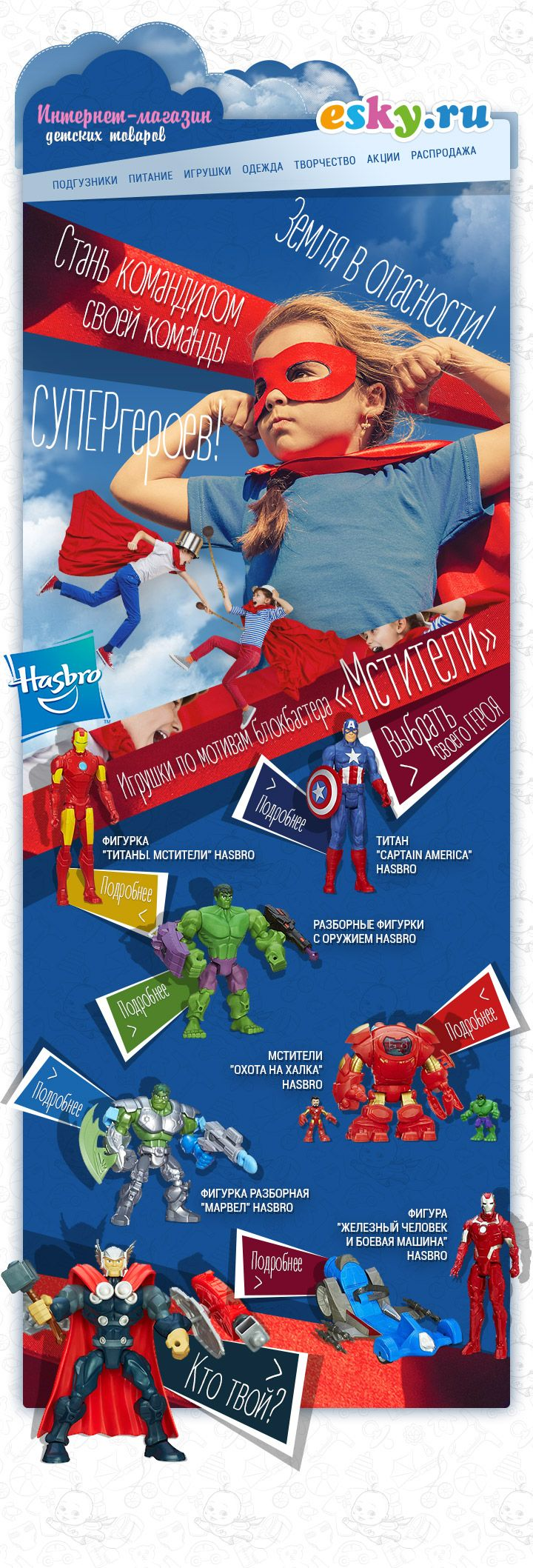 E-mail design template for kid store Esky.ru. Avengers movie toys sale email.